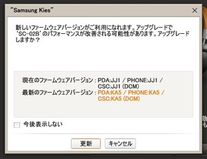 Samsung_kies_versionup1
