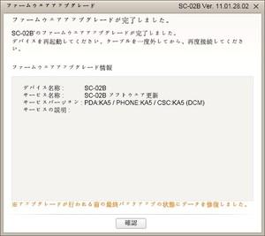 Samsung_kies_versionup8
