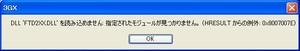 3gx_software_error_1
