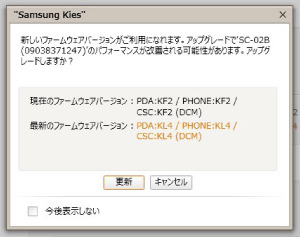 Samsung_kies_01_2