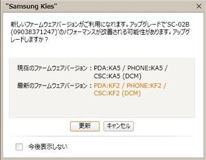 Samsung_kies_04