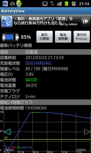 Sc20120323211406