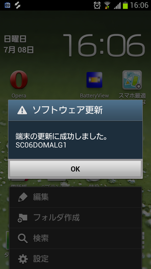 Screenshot_20120708160623