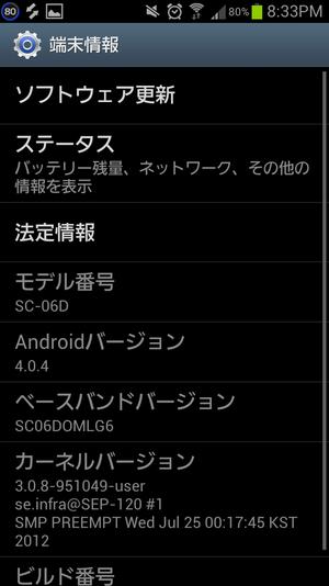 Screenshot_20120927203308
