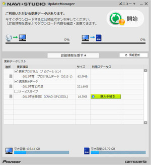 Navi_studio_updatemanager_01