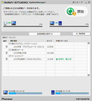 Navi_studio_updatemanager_02