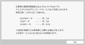 Navi_studio_updatemanager_03