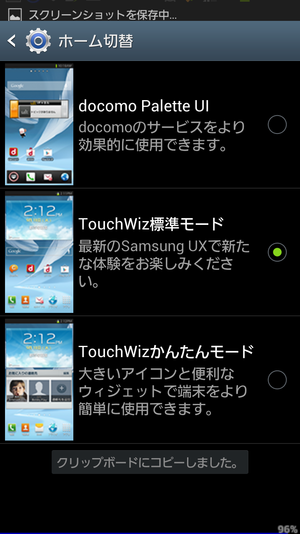 Screenshot_20130621222057