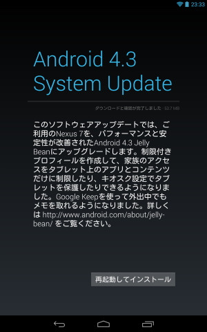 Screenshot_20130829233306