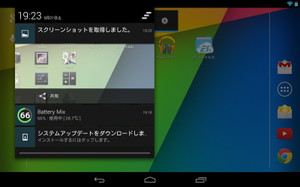 Screenshot_20130921192320