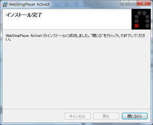 05_webslingplayer_activex_setup