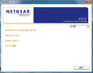 Netgear_resouce_cd_01