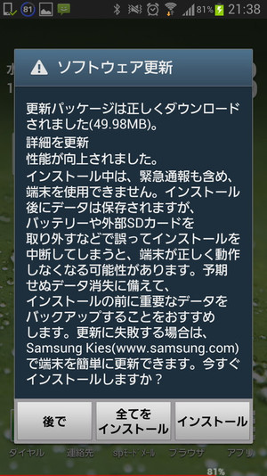 Screenshot_20131030213824