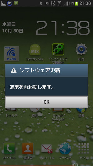 Screenshot_20131030213847