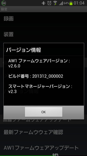 Screenshot_20140108010405