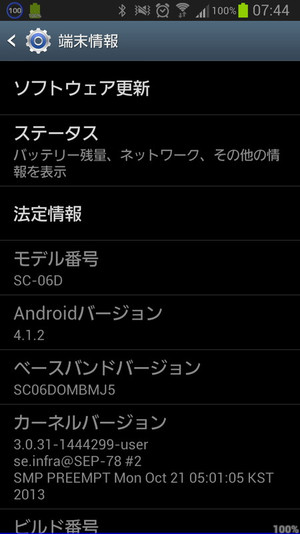 Screenshot_20140207074419
