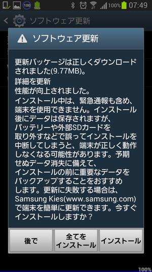 Screenshot_20140207074937