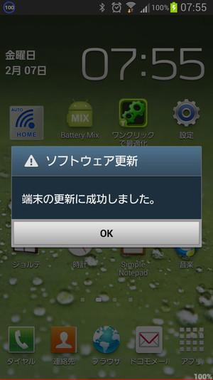 Screenshot_20140207075555