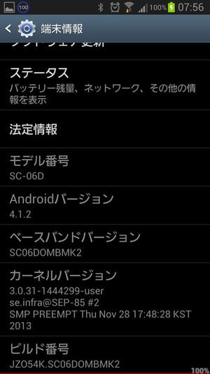 Screenshot_20140207075618