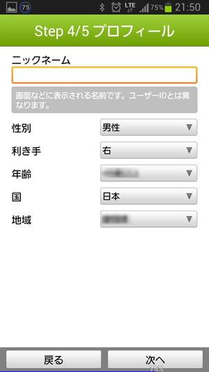 Screenshot_20140224215005