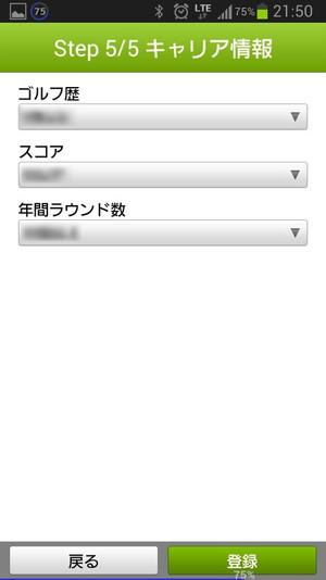 Screenshot_20140224215051