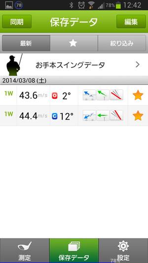 Screenshot_20140309124242