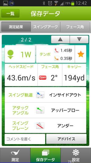 Screenshot_20140309124258