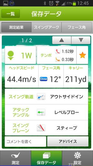 Screenshot_20140309124552