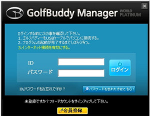 Gb_manager_00