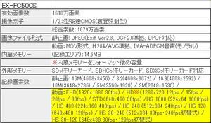 Exfc500s_spec_1
